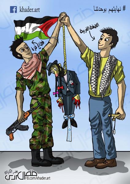 غزة والضفة وحدة واحدة