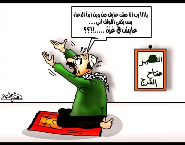 دعاء المواطن بغزة