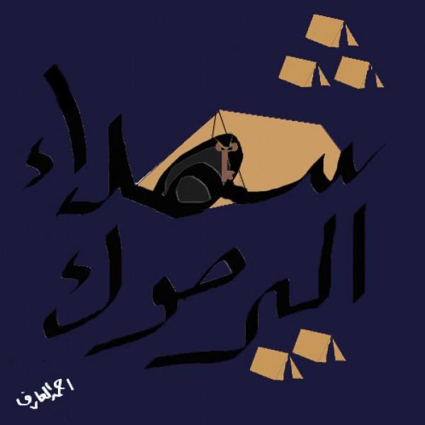 شهداء اليرموك