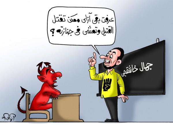 اختفاء الصحفي جمال خاشقجي