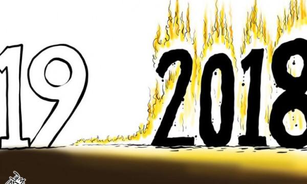 استقبال 2019