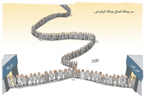 حال الموظفين في فلسطين