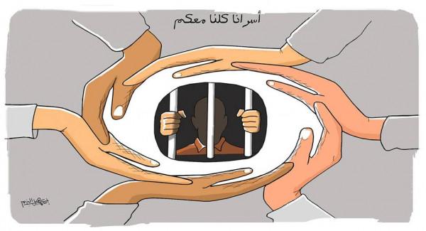 التضامن مع الأسرى الفلسطينيين