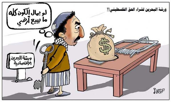 مؤتمر البحرين الاقتصادي