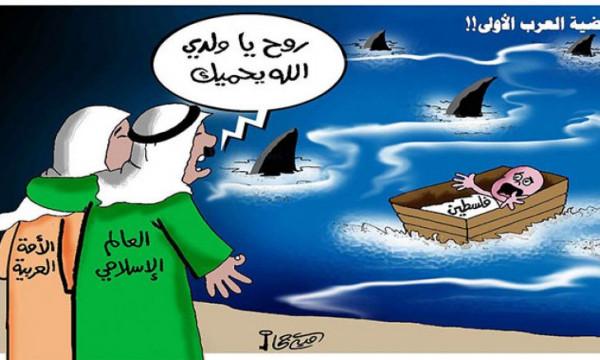 قضية العرب الأولى