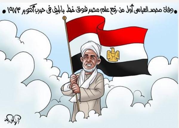 وفاة أول من رفع علم مصر على خط بارليف