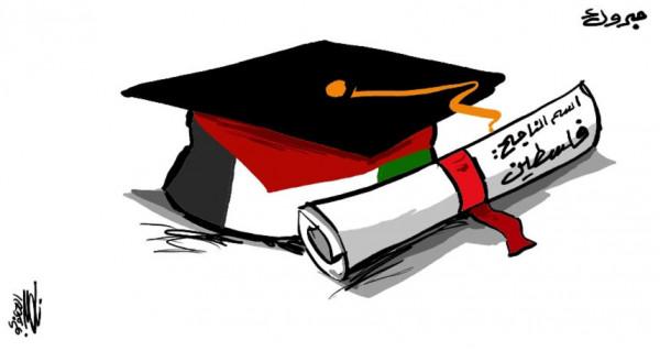 فلسطين الناجح الأول من نتائج الثانوية العامة