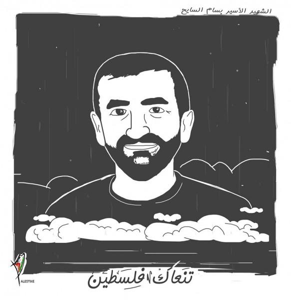 فلسطين تنعى الشهيد الأسير بسام السايح