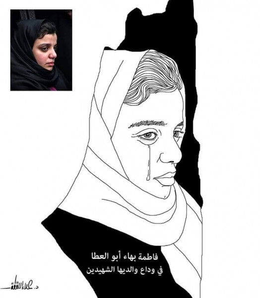 فاطمة بهاء أبو العطا في وداع والديها الشهيدين