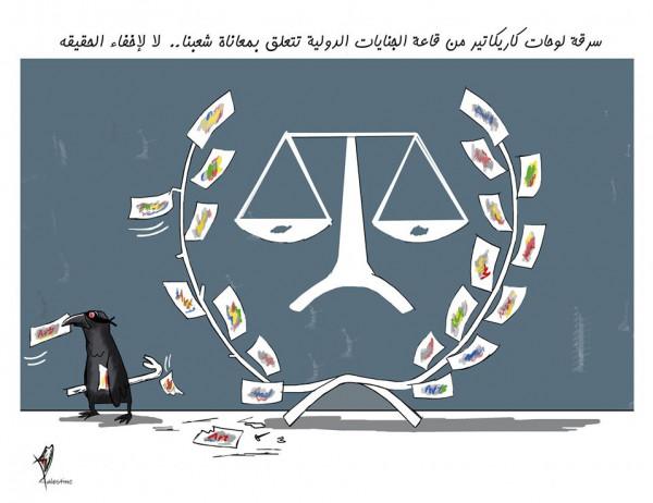 اختفاء لوحات كاريكاتير من قاعة الجنايات الدولية