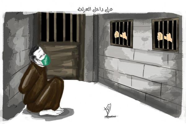 الأسرى يواجهون عزل كورونا وعزل الاحتلال