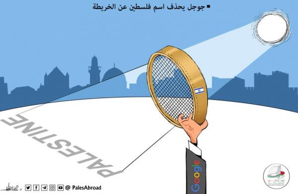 جوجل تحذف إسم فلسطين عن الخرائط