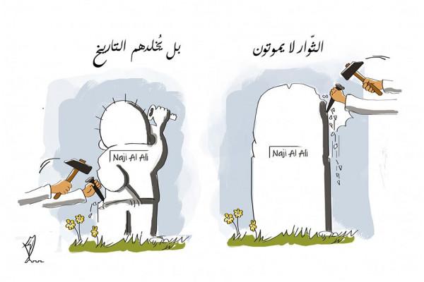ذكرى اغتيال ناجي العلي