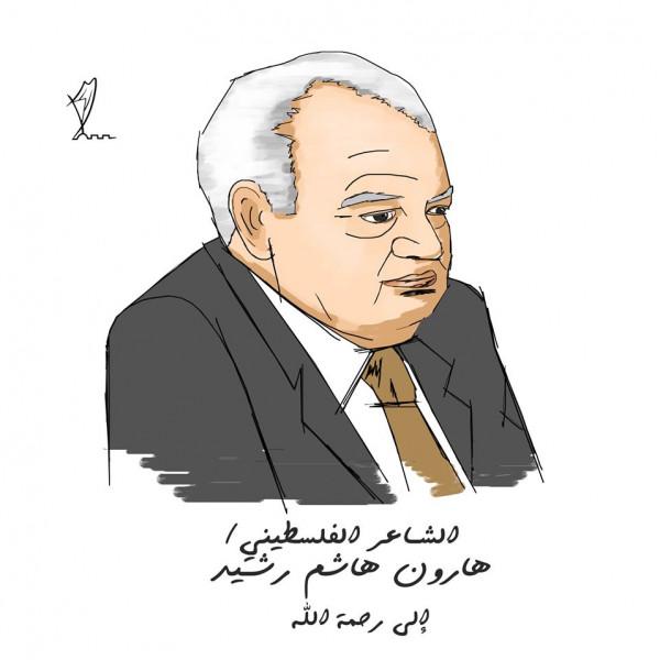 الشاعر الفلسطيني هارون هاشم رشيد إلى رحمة الله