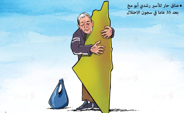 """فلسطين تعانق الأسير المحرر """"رشدي أبو مخ"""""""
