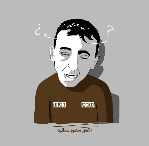 الأسير منصور شحاتيت