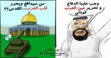عين العرب وقلب العرب