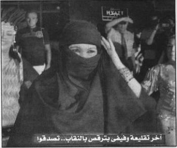موضة فيفي عبده الجديدة الرقص بالنقاب
