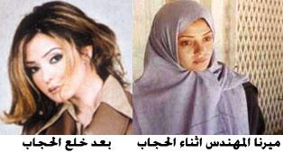 صور ممثلات قبل وبع الحجاب 10