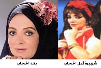 11 صور الفنانات بعد وقبل الحجاب