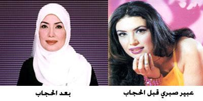 صور  فنانين قبل وبعد الحجاب 3
