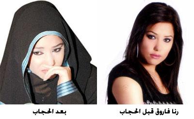 صور ممثلات قبل وبع الحجاب 7