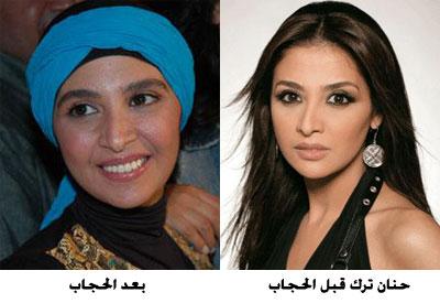 صور  فنانين قبل وبعد الحجاب 8