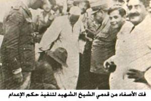 صور نادرة لاعدام شيخ المجاهدين عمر المختار 19.jpg
