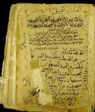 صور نادرة - مجموعة من آثار الرسول صلى الله عليه و سلم 2