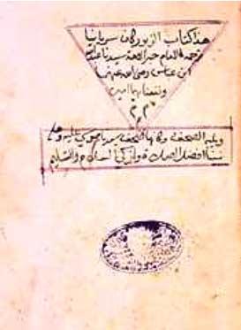 صور لأقدم الكتب السماوية ... مفاجأة  3