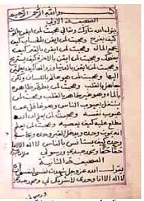 صور لأقدم الكتب السماوية ... مفاجأة  4