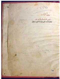 صور لأقدم الكتب السماوية ... مفاجأة  5
