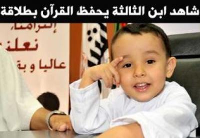 الطفل الجزائري المعجزة فارح عبد 8577257599.jpg