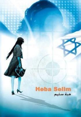 قصة أعظم ضابط مخابرات مصري أعاد الجاسوسة هبة سليم التي جنّدتها إسرائيل من فرنسا إلى القاهرة
