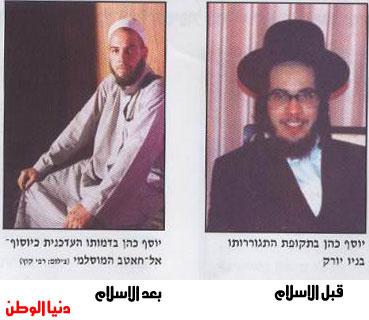 """صور لحاخام يهودي في مستوطنة بغزة يعتنق الاسلام"""" الله أكبر"""" 10.jpg"""
