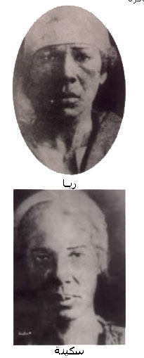 صورلى (ريا و سكينه) من ملف القضيه  1