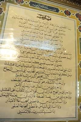 لوحة دعاء في مقر إقامة خادم الحرمين الشريفين بالدار الب