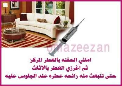 أفكار رائعة لست البيت 3909781517