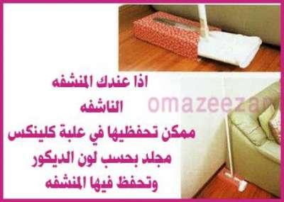 أفكار رائعة لست البيت 3909781522