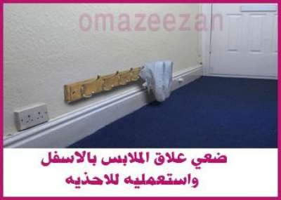 أفكار رائعة لست البيت 3909781542