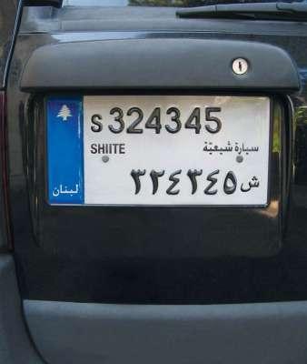 صور عن الطائفية في لبنان لا يفوتك