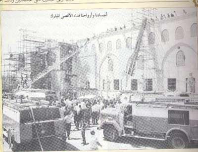 ذكرى إحراق المسجد الأقصى 3909819299.jpg