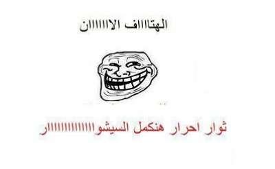 رواد الفيسبوك يسخرون من فشل ثورة 24 أغسطس ضد الإخوان..بالصور