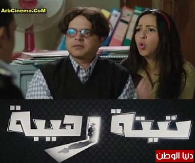 اعلان فيلم تيته وهيبة