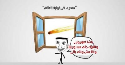 كيف انتهى العالم على الفيسبوك بالصور !! 3909859899.jpg