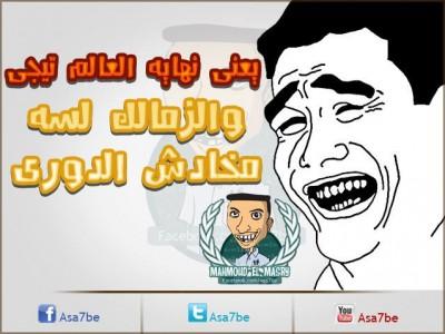 كيف انتهى العالم على الفيسبوك بالصور !! 3909859906.jpg