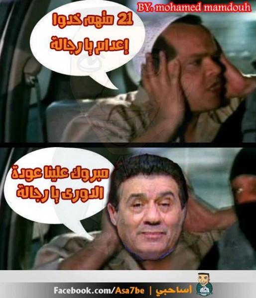 اضحك مع ..... كاريكاتير من وحى الأحداث ههههههههه - صفحة 2 3909879265