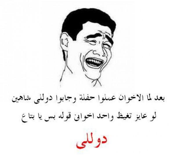 اضحك مع ..... كاريكاتير من وحى الأحداث ههههههههه - صفحة 2 3909879271