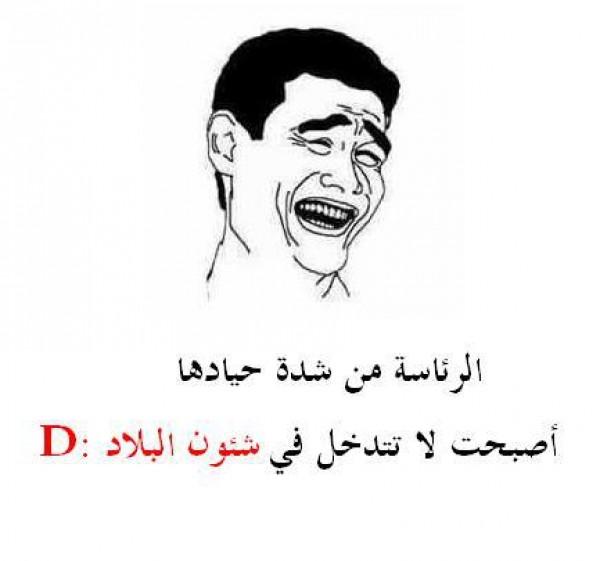 اضحك مع ..... كاريكاتير من وحى الأحداث ههههههههه - صفحة 2 3909879277