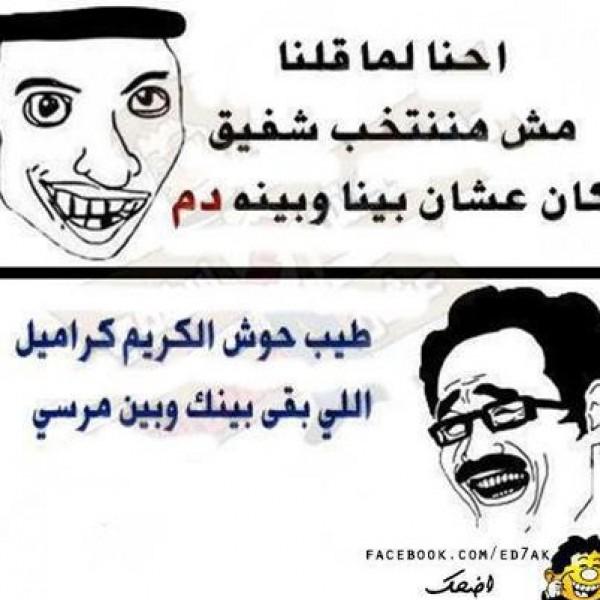 اضحك مع ..... كاريكاتير من وحى الأحداث ههههههههه - صفحة 2 3909879280